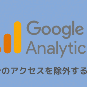 Googleアナリティクスで自分を除外する方法【IP設定不要】