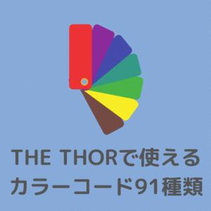 THE THOR(ザ・トール)のカラーコード全91種類を整理整頓