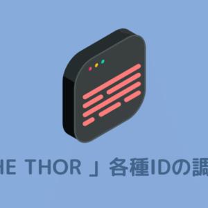 THE THOR(ザ・トール)記事IDやカテゴリーIDの確認方法