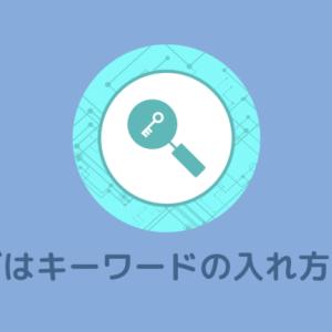 ブログはキーワードの入れ方で検索順位が上昇する【SEOの基礎】