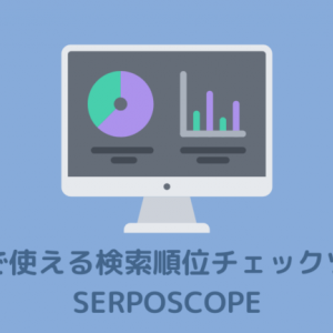 SERPOSCOPEの設定方法~使い方まで画像49枚で徹底解説【無料】
