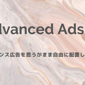Advanced Adsの使い方を解説!定番の配置が完成できる!
