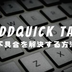 AddQuicktag表示されない不具合を解決【2021年最新】