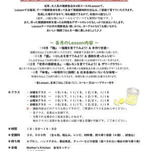 【ご案内】発酵ごはんコース(全4回)