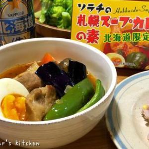 札幌スープカレー♪♪