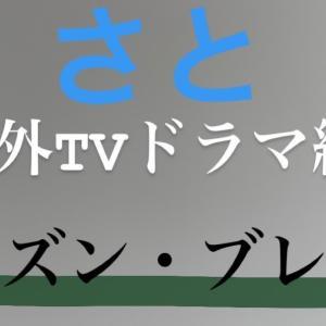海外TVドラマ【プリズン・ブレイク】