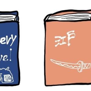 文庫の時代小説が読みやすい理由がわかった!