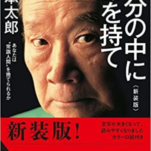 【書評】岡本太郎さんの「自分の中に毒を持て」を読んでみた感想