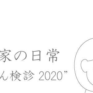 【2020】乳がん検診(日常漫画)