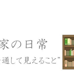 本棚で興奮する輩(日常漫画)