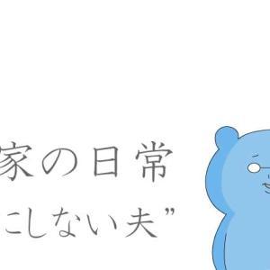 気にしない夫(日常漫画)
