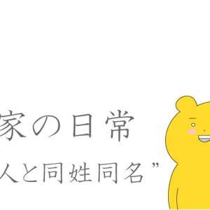 芸能人と同姓同名な苦労話(日常漫画)