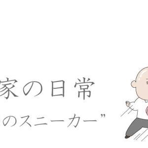中国ビジネスと衝撃のスニーカー(日常漫画)