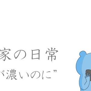 顔が濃いのに(日常漫画)