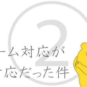クレーム対応が神対応だった件②(日常漫画)