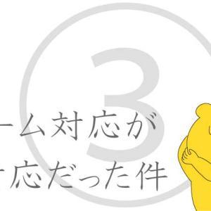 クレーム対応が神対応だった件③(日常漫画)