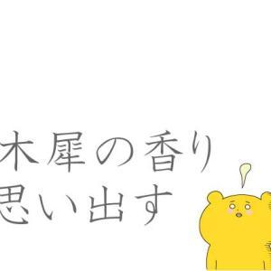 金木犀の思い出
