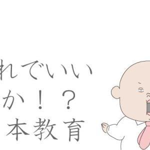 これでいいのか日本教育