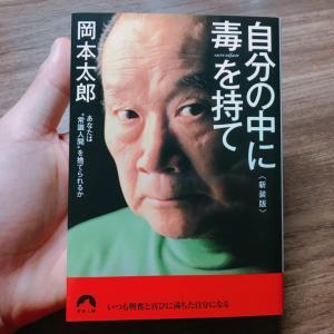 「自分の中に毒を持て」の感想と岡本太郎から学ぶ生き様