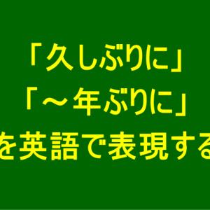 「久しぶりに」「~年ぶりに」を英語にしてみよう!