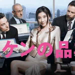 ドラマ『ハケンの品格(2020)』が観られる動画配信サービス一覧