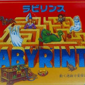 【学童レビュー ラビリンス】超戦略的 迷路組み換え型ボードゲーム
