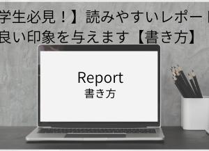 【大学生必見!】読みやすいレポートは良い印象を与えます【書き方】