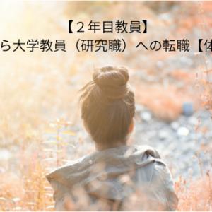 【2年目教員】教員から大学教員(研究職)への転職【体験談】