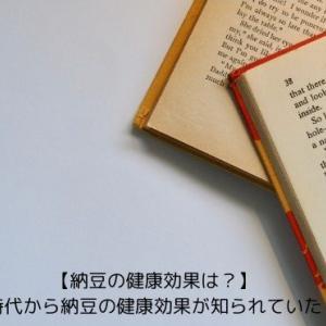 【納豆の健康効果は?】江戸時代から納豆の健康効果が知られていた!?