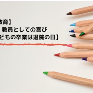 【病弱教育】教員としての喜び【子どもの卒業は退院の日】