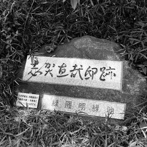 PotteringPhoto - 志賀直哉邸跡