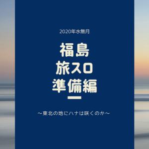 【福島】【旅スロ】東北の地でハナは咲くのか ~準備編~
