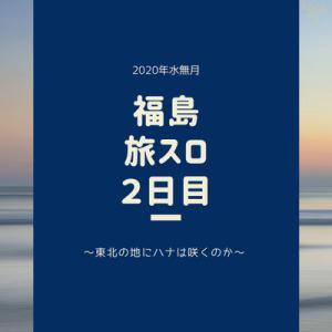 【福島】【旅スロ】東北の地でハナは咲くのか ~2日目(土)~