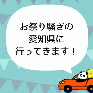愛知に旅スロ行ってきます!~お祭り騒ぎだ!~