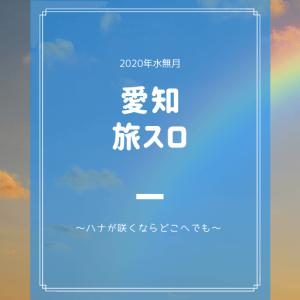 【愛知】【旅スロ】ハナが咲くならどこへでも~1日目(水)~