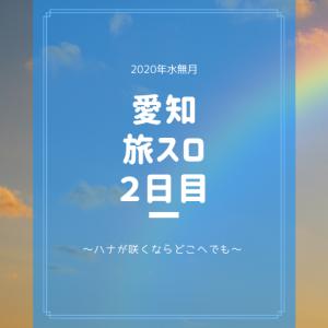 【愛知】【旅スロ】ハナが咲くならどこへでも~2日目(木)~