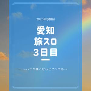 【愛知】【旅スロ】ハナが咲くならどこへでも~3日目(木)~