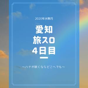 【ハナハナ】【愛知】全○の香り!?【旅スロ4日目(土)】