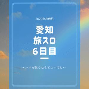 【ハナハナ】【愛知】内容が噛み合わないハナ…?【旅スロ6日目(月)】
