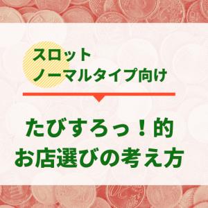 【ノーマルタイプ向け】たびすろっ!的 お店選びの考え方