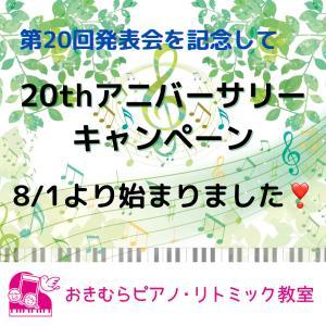 第20回目の発表会記念「20thアニバーサリーキャンペーン♪」始まりました。