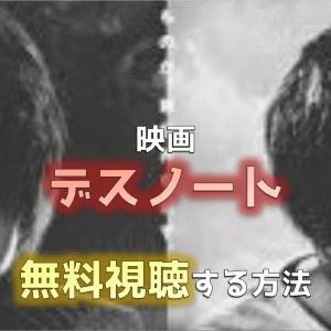 映画|デスノートの無料動画をフル視聴【the Last nameも見れる】