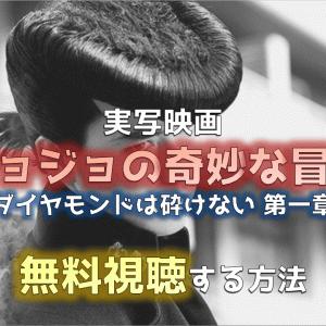 映画「ジョジョ4部」の動画を無料視聴【ダイヤモンドは砕けない】