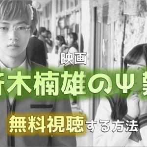 映画「斉木楠雄の災難」のフル動画を無料視聴【amazonで見れない】
