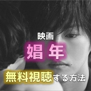 映画 娼年の無料動画をフル視聴【松坂桃李が女性を抱きまくる】