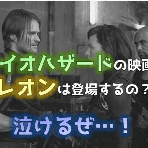 バイオハザードの映画にレオンは登場するの?【泣けるぜ…!】