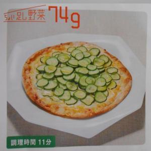 衝撃のレシピ本を発見!!!こんなピザ見たことないんだけど…これってアリですか?