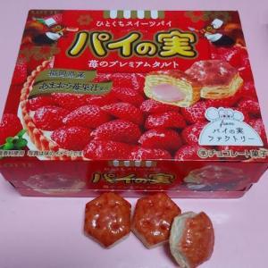 おかしなお菓子☆ロッテ「パイの実 苺のプレミアムタルト」