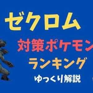 【ポケモンGO】ゼクロム 対策 ポケモン ランキング【ゆっくり解説】
