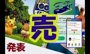 【ポケモンGO】GOフェスチケット発売開始!2日間を目いっぱい楽しめる発表内容【その1】